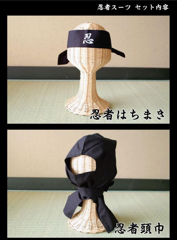ninja_suit