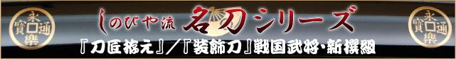 拵え居合刀仕様の高級模造刀-名刀シリーズ!