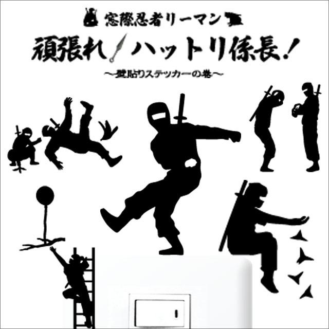 忍者リーマン壁貼りステッカー