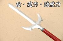 槍・薙刀・特殊刀